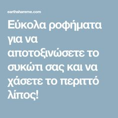 Eύκολα ροφήματα για να αποτοξινώσετε το συκώτι σας και να χάσετε το περιττό λίπος! Free To Use Images, Happy Mothers Day, Holiday Parties, Weight Loss Tips, Health And Beauty, Health Fitness, Party, Diet, Healthy