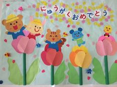 画像 School Murals, Preschool Art, Paper Cutting, Origami, Alice, Board, Illustration, Party, Spring