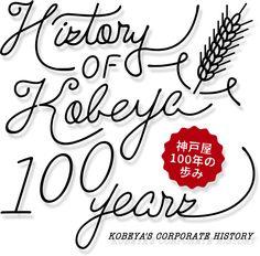 神戸屋100年の歩み
