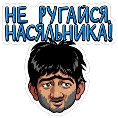 Набор стикеров для Telegram «Наша Russia» Iphone Wallpaper Video, Happy Memes, Funny Memes, Jokes, Diabolik Lovers, I Don T Know, Adult Humor, Laughter, Haha