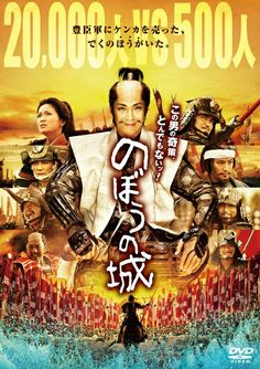 のぼうの城 (2012)