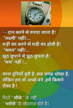 Hindi Quotes Images, Inspirational Quotes In Hindi, Motivational Picture Quotes, Photo Quotes, Inspirational Message, Hindi Qoutes, Hd Images, Ego Quotes, Karma Quotes