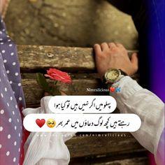 Ghazal Poem, Poetry Feelings, Urdu Words, Urdu Quotes, Urdu Poetry, Cute Art, Poems, Thoughts, Writing