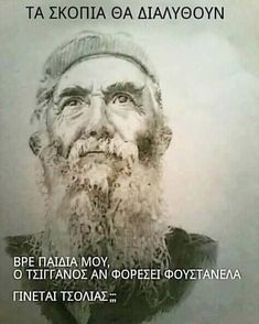 Christian Faith, True Words, Greece, Quotes, Macedonia, Irish, Art, Greece Country, Qoutes
