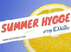Πως να έχετε hygge τρόπο ζωής το καλοκαίρι