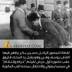 عندما انحنى يوسف وهبي لتقبيل يد الملك فاروق بعد منحه لقب البكوية