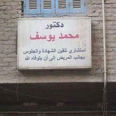 """Dr Mohamed Youssef Consultant of staying beside the patient until deceased"". A new field of medicine! . . #elmens #caironightlife #thisisegypt #arab #ksa #uae #qatar #dubai #follow #kuwait #الإمارات #الكويت #تصويري #ff #middleeast #pic #usa #عمان #قطر #followme #fun #halamadrid #love #nice #palestine #pattaya #thai #uk #البحرين #السعوديه"