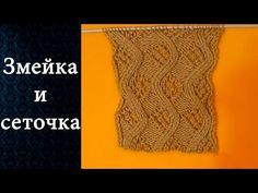 Узор Змейка и сеточка (спицами ) - YouTube