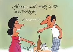 Gotelugu provides free weekly cartoons, it is having hand sketched cartoons and caricatures, based on National, Regional, events and non-events Funny Cartoons, Funny Jokes, Hilarious, Comedy Cartoon, Comedy Memes, Caricature Art, Husband Jokes, Telugu Jokes, I Love You Means