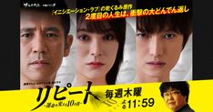 Watch series Repeat: 10 Months Which Changes Fate Episode 1 Raw in HD Quality online. You can watch all Repeat: 10 Months Which Changes Fate Episodes. DramaCool io providing you best videos online in HD Quality. Prank Calls, Japanese Drama, Wheel Of Fortune, Great Stories, Screenwriting, Time Travel, Repeat, Things To Think About, How To Become