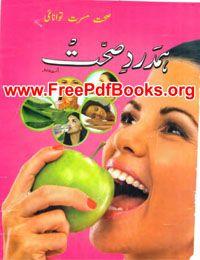 Hamdard Sehat August 2015 Free Download in PDF. Hamdard Sehat August 2015 ebook Read online in PDF Format. Very famous digest for women in Pakistan
