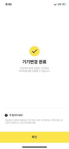 카카오뱅크 _ 180920 Mobile Ui Design, Ui Ux Design, Ios, Mobile Web, App Ui, Empty, Success, Layout, Phone