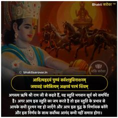#SuryaMantra #Mantra #Sungod #SuryaMantraMeaning #PowerfullSuryaMantra #chanting #VedicMantra #VedicMantraTreatment #Yoga #goodluckMantra #Peace #Blessings #mantraforsuccess #BhaktiSarovar #Spiritual #Hinduism Chankya Quotes Hindi, Sanskrit Quotes, Gita Quotes, Vedic Mantras, Hindu Mantras, Sanskrit Words, Hanuman, Durga, Sanskrit Language