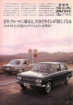 日産 スカイラインGT-R(初代) A sweetheart is found here!  ❤️ http://meguriaisuru.hamazo.tv    ❤️ http://s.ekiten.jp/shop_6041703/