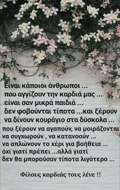 True Friends, Best Friends, Greek Quotes, Funny Images, Picture Quotes, Friendship, Life Quotes, Feelings, Sayings