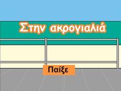ΕΛΛΗΝΙΚΑ - ΠΡΩΤΟ ΚΟΥΔΟΥΝΙ Whats New, Signs, Dyslexia, Shop Signs, Sign