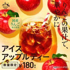 マチカフェから「アイスアップルティー」が新発売♪国産りんご果汁の甘さで、スッキリ飲めるアイスティーです(^^)  http://lawson.eng.mg/4baa3