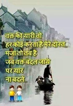 Dosti Quotes In Hindi, Hindi Quotes On Life, Marathi Quotes, Real Life Quotes, Sad Quotes, Motivational Quotes, Inspirational Quotes, Hindi Qoutes, Daily Quotes