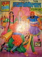 Bankelal comics collection pdf - Neeshu.com Read Comics Free, Comics Pdf, Download Comics, Indian Comics, Dennis The Menace, Reading, Funny, Books, Lord Shiva