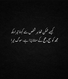 Love Quotes In Urdu, Funny Quotes In Urdu, Shyari Quotes, Urdu Love Words, Poetry Quotes In Urdu, Urdu Poetry Romantic, Love Poetry Urdu, Love Poetry Images, Best Urdu Poetry Images