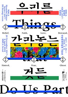 Chief Designer, 'Bitnaneun' a graphic design studio based in seoul Poster Text, Typography Poster, Typography Design, Poster Layout, Print Layout, Layout Design, Graphic Design Studios, Graphic Design Posters, Event Posters