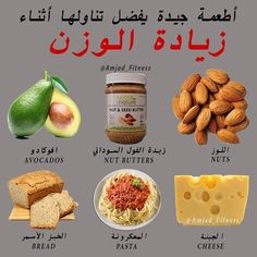 Baby Food Recipes, Soup Recipes, Diet Recipes, Fitness Nutrition, Health And Nutrition, Health And Fitness Magazine, Best Breakfast Recipes, Health And Beauty Tips, Weight Gain
