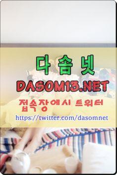 인천오피 서현오피『다솜넷∥dasom13.net』부평안마 동탄건마