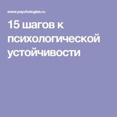 15 шагов к психологической устойчивости