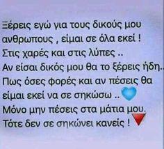 Greek Quotes, Lp, Instagram
