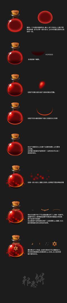 饼教程-游戏菜鸟旅程之大药瓶子|游戏UI...