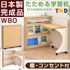 Gambaru Kaguya Tansu no Gen: Closed when not in use, the compact domestic learning desk compact folding bookcase simple computer desk folding desk flat slim desk learning learning desk study desk desk kids girls boys made in Japan completed Folding Desk, Folding Furniture, Home Office Furniture, Simple Computer Desk, Pc Desk, Creative Bookshelves, Bookshelf Design, Woodworking Desk, Easy Woodworking Projects