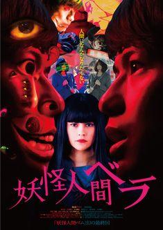 En el sitio oficial para nueva película live-action basada en la franquiciaYoukai Ningen Bem, tituladaYoukai Ningen Bela, se publicó un nuevo video promocional del proyecto. El largometraje tiene su estreno programado en los cines de Japón para el próximo 11 de septiembre y contará una historia completamente original. Por su parte, Youkai Ningen Bem es […] La entrada La película live-action «Youkai Ningen Bela» revela un nuevo tráiler se publicó en ANITOKIO.
