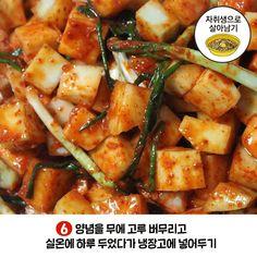 설렁탕집 깍두기 비밀레시피 풉니다! | 1boon Sweet Potato, Pork, Potatoes, Chicken, Meat, Vegetables, Cooking, Kale Stir Fry, Kitchen
