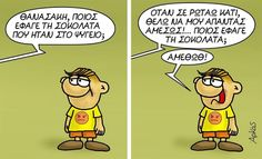 Funny Greek Quotes, Funny Quotes, Funny Cartoons, Just In Case, Jokes, Marvel, Lol, Comics, Funny Stuff