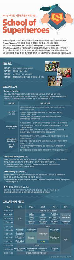 [수유영어마을] 4박5일 프로그램 (김미진)