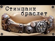 Cool video how to make steempank bracelet Polymer Clay Bracelet, Polymer Clay Tools, Polymer Clay Animals, Polymer Clay Miniatures, Polymer Clay Canes, Fimo Clay, Polymer Clay Projects, Clay Crafts, Polymer Clay Steampunk