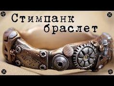 ▶ Полимерная глина - СТИМПАНК браслет ! / Polymer clay Steampunk bracelet by TheHappyFamilyLife - YouTube