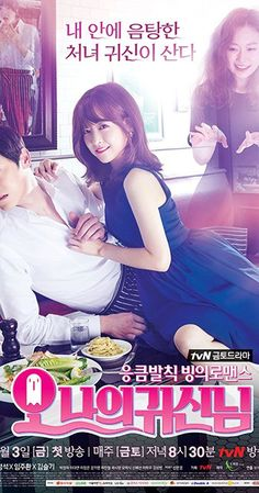 With Bo-Young Park, Jung-suk Jo, Ju-hwan Lim, Seul-gi Kim. Timid Na Bong Sun gets possessed by the ghost of a confident young woman who seeks to solve her one unfinished business by hooking up with Bong Sun's boss, famous chef Kang Sun Woo. Park Bo Young, Kdrama, Korean Drama Watch Online, Romance, Series Movies, Tv Series, Oh My Ghostess, Funny Couples, Funny Relationship