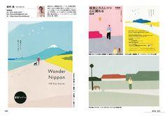MJイラストレーションズブック 2017 — Taku Bannai