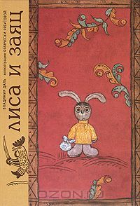 """Книга """"Лиса и заяц"""" - купить книгу ISBN 978-5-88149-387-5 с доставкой по почте в интернет-магазине Ozon.ru"""