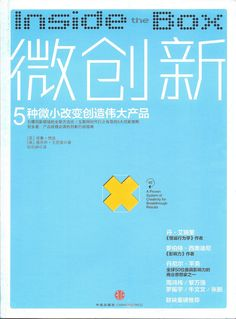 Chinese - Simple version Inside The Box, Innovation, This Book, How To Apply, Chinese, Simple, Creative, Books, Livros