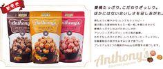 旭製菓アンソニーズポップコーン  http://www.asahi-karinto.com/fs/kakuregawara/c/Anthonys  愛情たっぷり、こだわりぎっしり。ほかにはないおいしさを召し上がれ。  #アンソニーズポップコーン #旭製菓 #グルメポップコーン