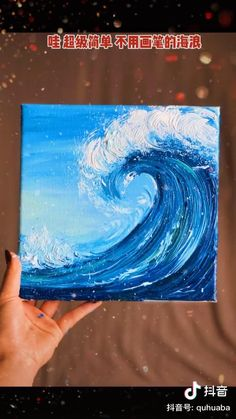 This is the cutest wave ever lol Simple Canvas Paintings, Easy Canvas Art, Small Canvas Art, Mini Canvas Art, Black Canvas Art, Small Paintings, Beautiful Paintings, Canvas Painting Tutorials, Painting Techniques