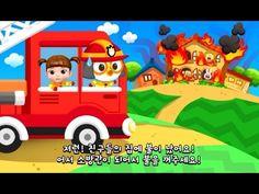 [HD] 콩순이 소방관 with Pororo game 宝露露,Popolo, Пороро, ポロロ,เกาหลี