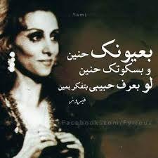 Image result for انا لحبيبي وحبيبي الي فيروز كلمات