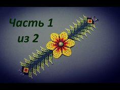 """Bracelet from beads """"Spring Flower"""". Beaded Bracelet Patterns, Jewelry Patterns, Beading Patterns, Peyote Patterns, Beaded Bracelets, Seed Bead Tutorials, Beading Tutorials, Gold Earrings Models, Crochet Flower Tutorial"""