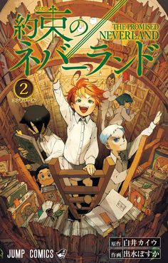 Viz Media kicked off a new manga series back on December 2017 with the arrival of The Promised Neverland. The project kicked off in Weekly Shonen. Manga Art, Manga Anime, Anime Art, Norman, Poster Anime, Poster Wall, Poster Prints, Anime Cover Photo, Japanese Poster Design