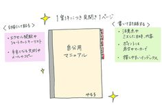 Japanese Handwriting, Kaizen, Commonplace Book, Notes Design, Positive Words, How To Make Notes, Study Tips, Sentences, Encouragement
