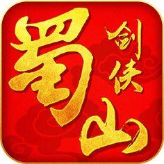 #NEW #iOS #APP 蜀山剑侠-3D梦幻仙侠手游游戏 - shi lingbin