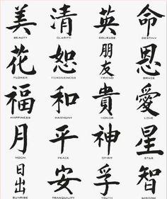 Japanese kanji - tranquility, harmony, wisdom, beauty - www.Kataaro.com